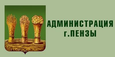 Администрация г.Пензы. Логотип