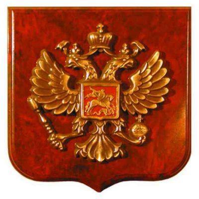 Герб РФ 4008